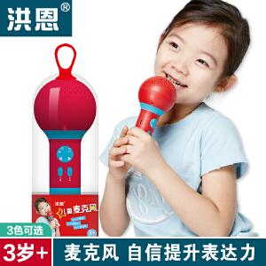 2016新品洪恩儿童麦克风全民K歌蓝牙传输app资源 红色 包邮