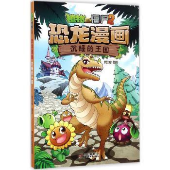 植物大战僵尸2・恐龙漫画 沉睡的王国