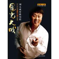 星光大成:2010年央视星光大道总冠军刘大成的星路历程