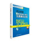完全掌握新韩国语能力考试全真模拟试卷中高级(含MP3光盘一张)