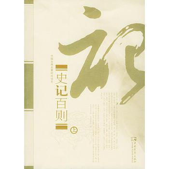 中国古典名著时尚读本――史记百则(上下册)