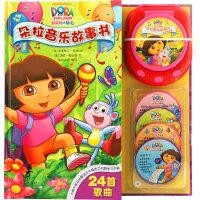 朵拉音乐故事书(乐乐趣童书:风靡全球的朵拉来到中国啦!播放器+24首动画音乐,跟随朵拉一起开动脑筋,解决问题,学习英语儿歌和英语单词!)