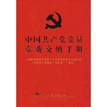 中国共产党党员党费交纳手册 中国人民公安大学出版社