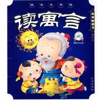 国学小书坊:读寓言(附VCD光盘)