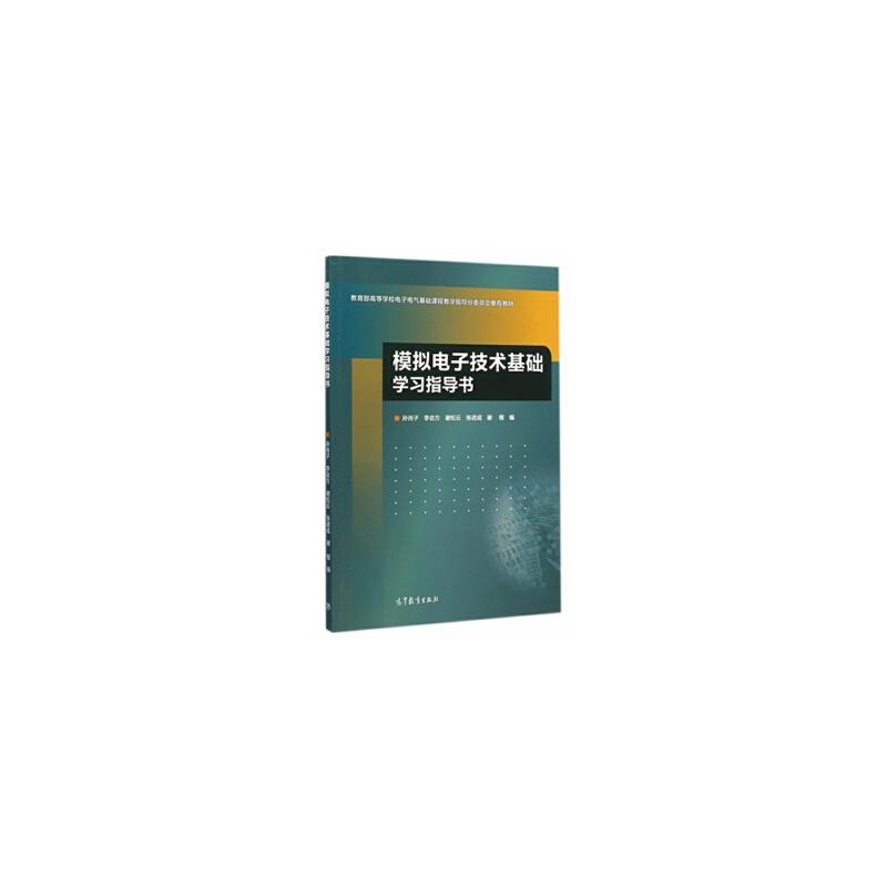《模拟电子技术基础学习指导书