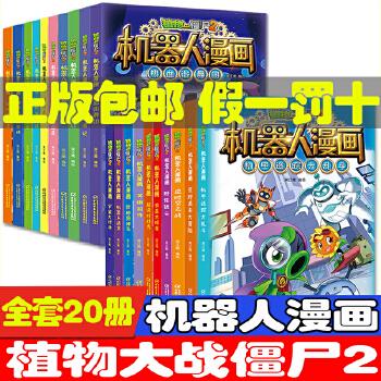 托马斯书籍 托马斯和朋友幼儿情绪管理互动读本全套8册 小火车儿童绘本4-6岁亲子漫画情商书籍培养图画