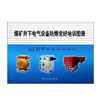 《煤矿井下电气设备防爆完好培训图册(精)