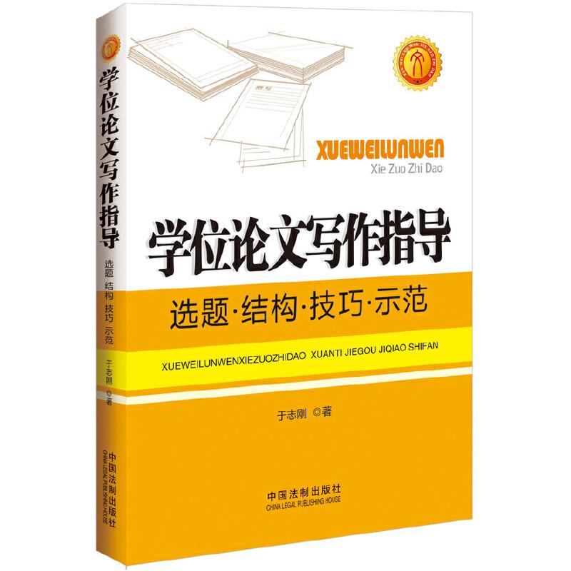 《学位论文写作指导:选题·结构·技巧·示范》(.)