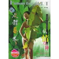 """风情万种:""""东方之韵""""系列篇(VCD+赠送精美人体画册)"""