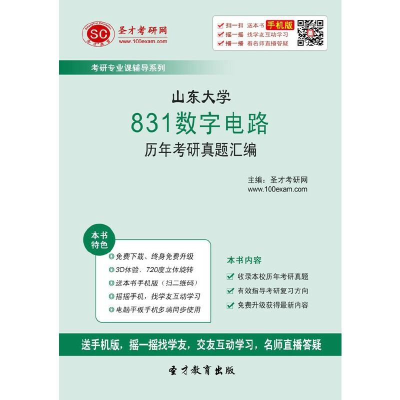 山东大学831数字电路历年考研真题汇编 电子书 电脑软件 非实体书 送