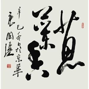 唐国强《书法》中国知名演员、导演、中书协会员