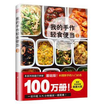 我的手作轻食便当1(荣获日本料理食谱大奖!告别外卖党,轻食更健康!)