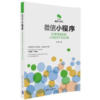 微信小程序:分享微信创业2.0时代千亿红利前腾讯开放平台总监力作,人人都能看懂的小程序图书