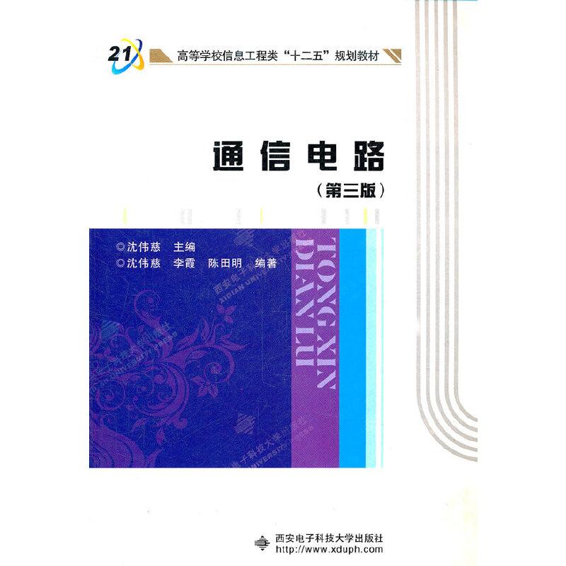 《通信电路(第三版)(沈伟慈)》(沈伟慈.)【简介