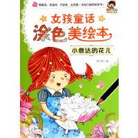 女孩童话涂色美绘本――小意达的花儿(小小毕加索创意美术系列)