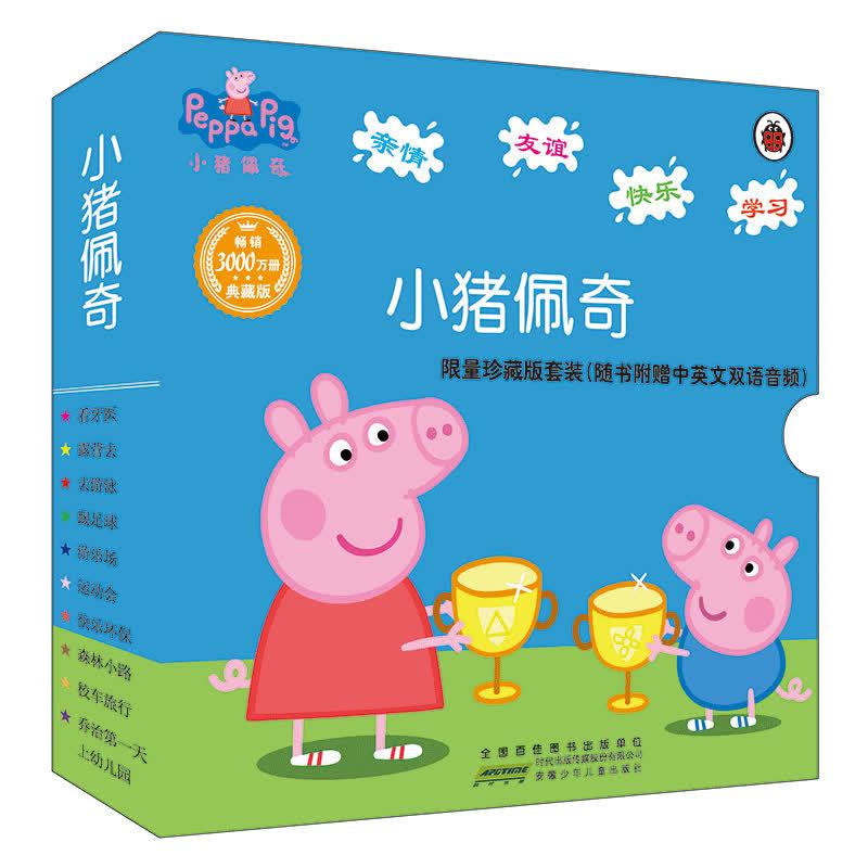 小猪佩奇(全10册)英国深受每个家庭和孩子喜爱的学前教育卡通同名利来国际ag手机版,中英文对照珍藏版,附光盘,3-6岁儿童故事书绘本图画书;粉红猪小妹卡通动漫书。