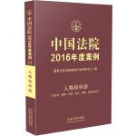 中国法院2016年度案例:人格权纠纷(含生命、健康、身体、姓名、肖像、名誉权纠纷)