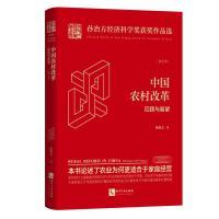 中国农村改革:回顾与展望(校订本)