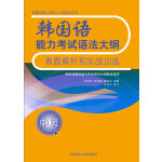 韩国语能力考试语法大纲真题解析和实战训练(中级)