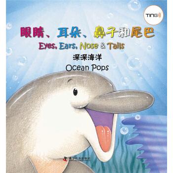 深深海洋-眼睛.耳朵.鼻子和尾巴