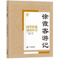 国学经典诵读丛书:徐霞客游记