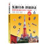 乐游日本,边说边走:彩图实境攻略+日英中三语话典