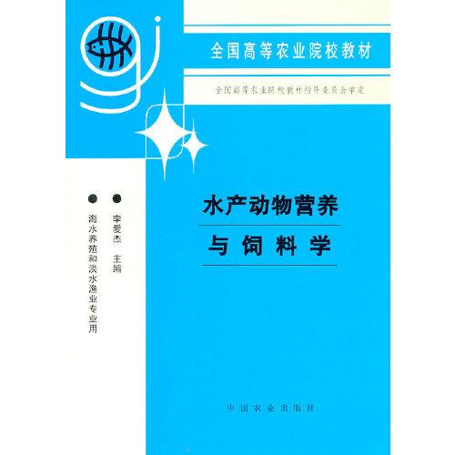 《水产动物营养与饲料学(海水养殖和淡水渔业专业用)