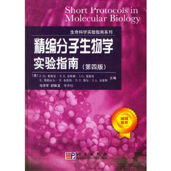 【正版旧书】生命科学实验指南系列:精编分子生物学实验指南(第4版) 精装 9787030147257