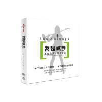 新华书店原装正版  华语流行音乐  我是歌手 王者之声歌者之音DSDCD