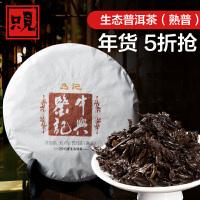 云南普洱茶熟茶  只见普洱 品记熟茶饼  357g  2015年生态茶  熟茶