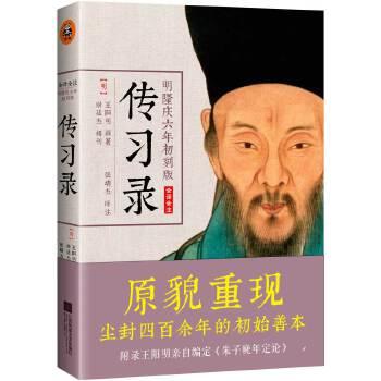 王阳明传习录(全译全注,明隆庆六年初刻版)