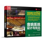 音响系统设计与优化(第2版)