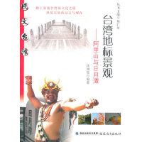 台湾地标景观--阿里山与日月潭(图文台湾丛书)