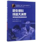 """精英教练""""双百""""培养计划成果丛书――助张继科成就大满贯"""