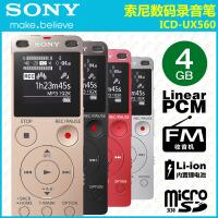 【全国大部分地区包邮哦!!】索尼(SONY)ICD-UX560F 4G 数码录音棒 商务语言好帮手 4GB容量