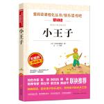 小王子/语文新课标必读丛书分级课外阅读青少版(无障碍阅读彩插本)