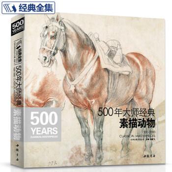 500年大师经典素描动物 动物绘画 临摹本西方大师素描动物精选画册 经