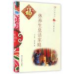 中国俗文化丛书・休养生息话家庭
