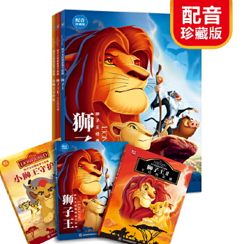 狮子王经典故事三部曲