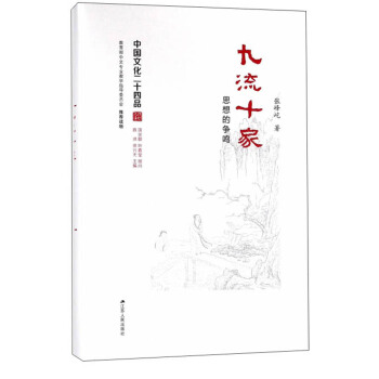 九流十家:思想的争鸣(精装) 江苏人民出版社