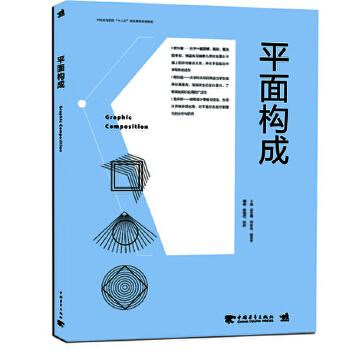 """中国高等院校""""十三五""""精品课程规划教材-平面构成"""