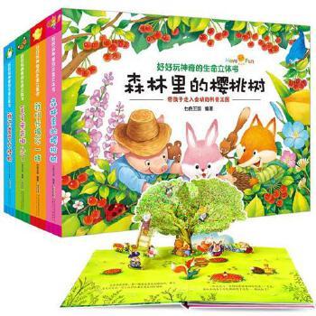 好好玩神奇的生命立体书全4册 森林里的樱桃树 我们长得不一样 我不要