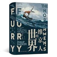 汗青堂丛书040·维京人的世界