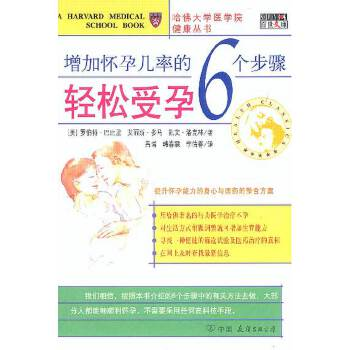 哈佛大学医学院健康丛书:轻松受孕