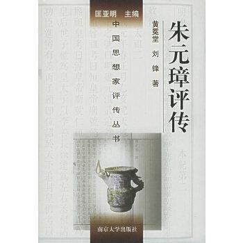 朱元璋评传——中国思想家评传丛书