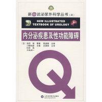 新图说泌尿外科学丛书(四)内分泌疾患及性功 能障碍