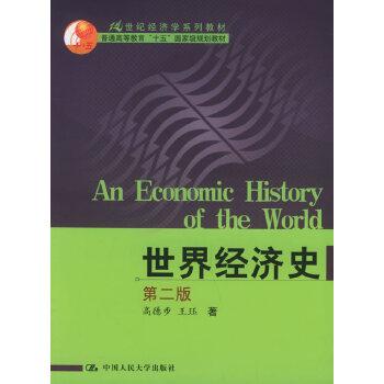 世界经济史(第二版)――21世纪经济学系列教材