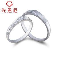 先恩尼 白18K金钻石戒指 结婚对戒 XDJS057心动 情侣钻戒