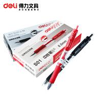 得力S01中性笔0.5mm商务会议水笔笔芯签字笔批发办公文具用品红色