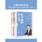 刘墉说话秘笈(套装共2册)(教你幽默到心田+偷偷说到心深处)(电子书)